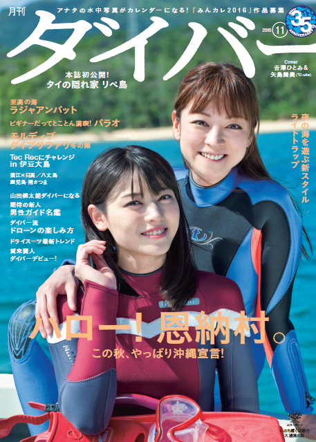 1511COVER ダイバー